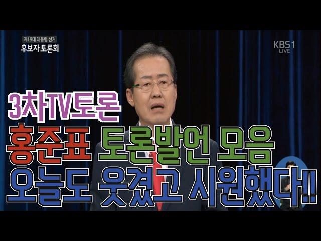 """3차 TV토론회 홍준표 하이라이트 모음""""-오늘도 웃겼고 시원했다 ㅋㅋㅋㅋ"""