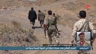الجيش الوطني يصد هجمات حوثية في الجبهة الغربية لمدينة تعز