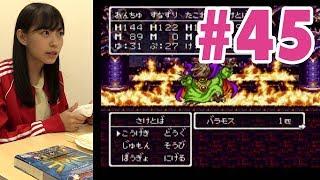 NMB48の石塚朱莉(あんちゅ)がドラゴンクエスト3を実況 Part45 毎週火...