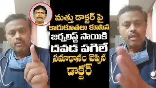 Baixar సాయికి దవడ పగిలే సమాధానం | Doctor Strongest counter TO Journalist Sai over his debate with Sudhakar