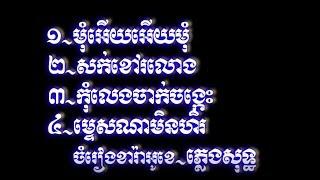 មុំអើយអើយមុំ,សក់ខ្មៅរលោង,កុំលេងចាក់ចង្កេះ,ម្ទេសណាមិនហិរ, ភ្លេងសុទ្ធ ,Chnang meas karaoke HD