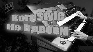 KorgStyle & Modern Martina -Не Вдвоём (Korg Krome,Pa 900) Disco80  2019 New