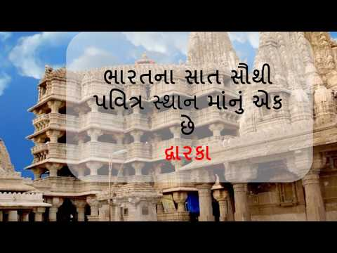 Ahmedabad to Dwarka Tour Package by Taxi
