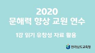 2020 문해력 향상 교원 연수 - 제 1강 읽기 유창…