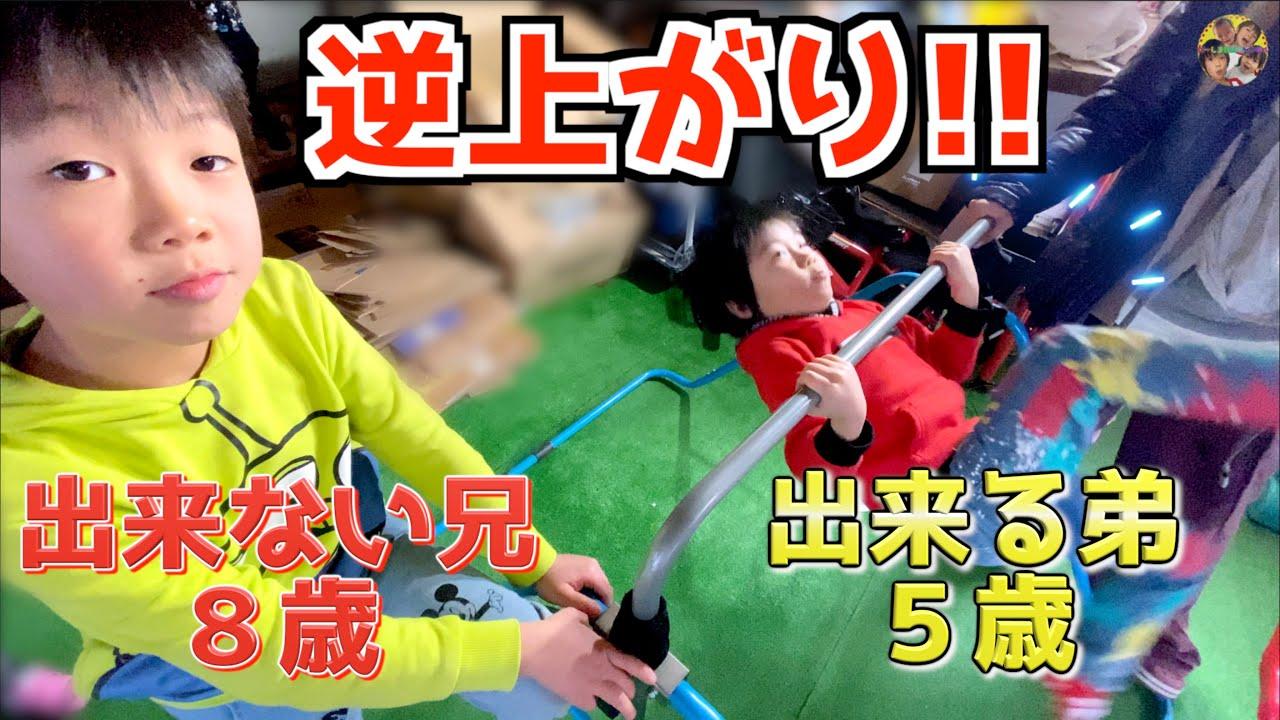 【鉄棒】逆上がりが出来ない兄 小2と逆上がりが出来る弟 5歳 幼稚園児【スポーツ 育児日記 成長記録 体育】