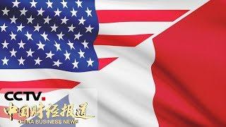 《中国财经报道》美国对法国数字服务税发起301调查 20190711 15:00   CCTV财经