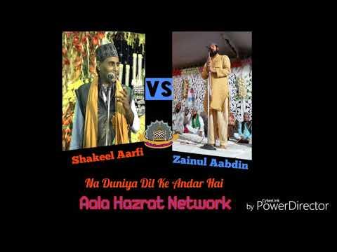 Shakeel arifi vs Zainul abedin kanpuri  na duniya dil ke andar hai