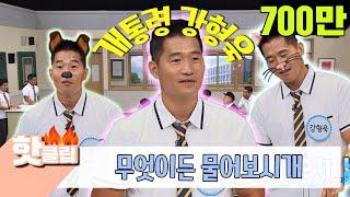 ♨핫클립♨[HD] 강아지 강 씨 개통령 강형욱에게 무엇이든 물어보시개 #아는형님 #JTBC봐야지