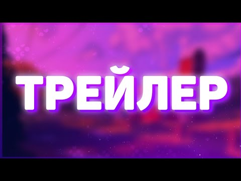 ТРЕЙЛЕР КАНАЛА 2019