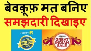 online shopping mistakes | amazon Diwali offer | flipkart diwali offer | dhanterash offer
