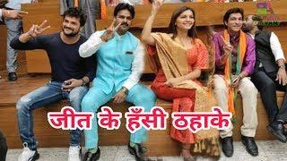देखिये पवन खेसारी और सपना जम के लगाये जीत के हँसी के ठहाके Pawan singh Khesari lal Sapna news