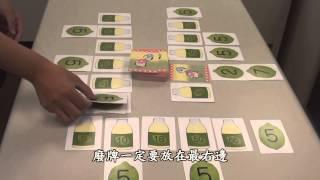 72130-心想是{乘}之乘龍快婿:桌遊教學影片