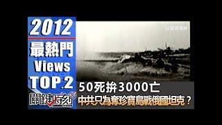 50死拚3000亡 中共只為奪珍寶島戰俄國坦克!? 2012年第1411集-2200 關鍵時刻