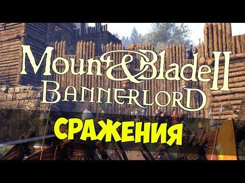 MOUNT & BLADE 2: BANNERLORD - ЕЖЕНЕДЕЛЬНЫЕ БЛОГИ, ЛОКАЛИЗАЦИЯ!