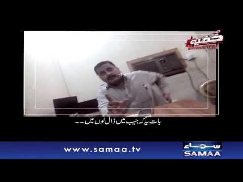 Rishwat khori  - Khufia Operation,Promo - 06 Nov 2015
