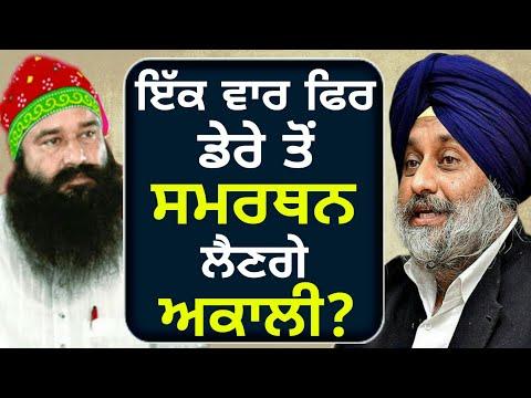 ਡੇਰੇ ਦੇ ਸਮਰਥਨ ਦੀ ਫਿਰ ਉੱਡੀ ਹਵਾ Shiromani Akali Dal BJP are seeking support for lok Sabha elections?