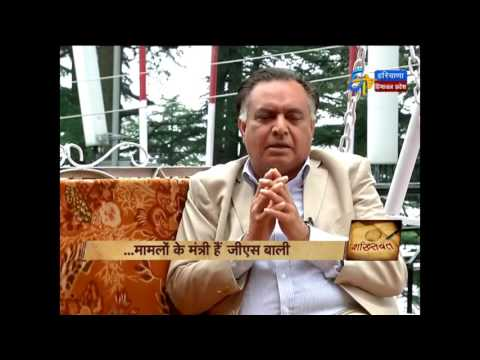 Shaksiyat |G S Bali | Senior Cabinet Minister | HP | On 17th July 2016