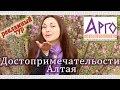 Отдых, достопримечательности и путешествие по Алтаю. Рекламный тур. Самые красивые  места  Алтая.