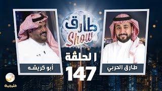 برنامج طارق شو الحلقة 147 - ضيف الحلقة أبو كريشه