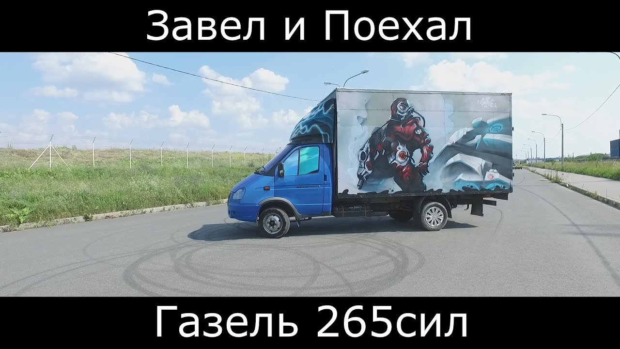 Магнитогорск Бигфут - YouTube