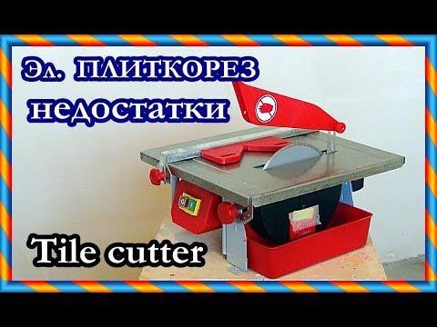 █ Плиткорез Эл. НЕДОСТАТКИ И ПРЕИМУЩЕСТВА /Desktop electric tile cutter