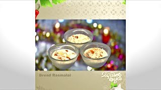 Mazhavil Ruchi I Bread Rasmalai I Mazhavil Manorama