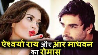 Aishwarya Rai और R Madhavan का ROMANCE Fanney Khan में ?