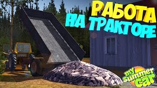 My Summer Car | Деревенская работа | Гоняем на тракторе | Дневник корча