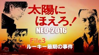 太陽にほえろ!NEO2016-3 もしも現在にあの名作刑事ドラマ『太陽にほえ...