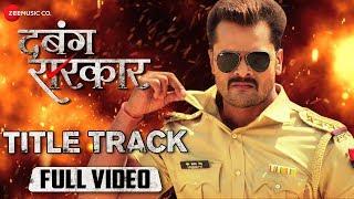 दबंग सरकार टाइटल ट्रैक Dabang Sarkar Title Track | Khesari Lal Yadav & Krishan Kumar