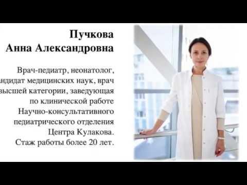 Онлайн марафон  «Детский доктор». Пучкова Анна Александровна