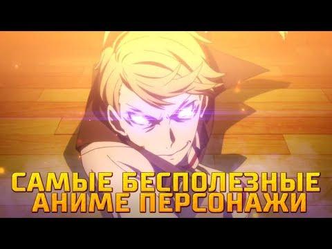 5 Бесполезных персонажей из Аниме