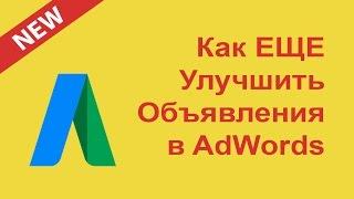 """Как ЕЩЕ Прокачать Объявления в Google Adwords. Расширение """"Цены"""". Как настроить Гугл Эдвордс"""
