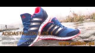 Мужские беговые кроссовки Adidas Falcon Elite 3(