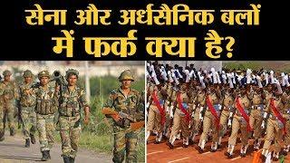 Paramilitary Forces को इन वजहों से लगता है कि Army की तुलना में उनसे भेदभाव होता है