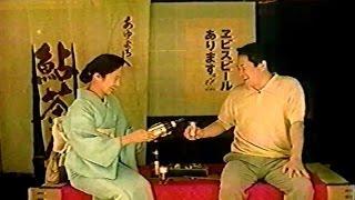 1996年ごろのサッポロのエビスビールのCMです。前田吟さんが出演されて...