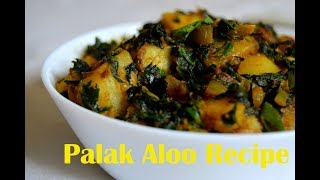 How to make aloo palak recipe - Aloo Palak آلو پالک / Lotus Food Gallery (Spinach with potatoes)