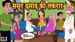 Kahani ससुर दमाद की तकरार - hindi kahaniya   story time   saas bahu   new story   kahaniya   New