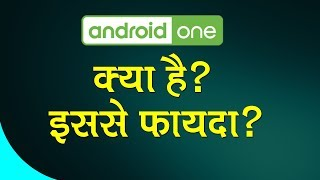 What Is Android One ? Difference between Android One Vs Stock Android
