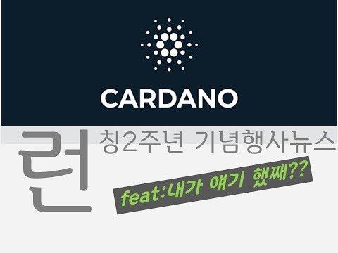 카르다노런칭 2주년 기념행사(feat:찰스 뉴발먹방 가나요??)