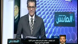نادر شوقي: المنتخب ضمن اعتبارات عودة رمضان إلى الأهلي.. الكل مستفيد من الصفقة