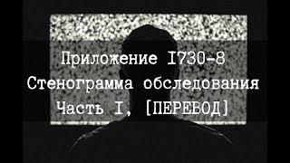 Скачать Приложение 1730 8 ПЕРЕВОД Часть 1 Стенограмма обследования