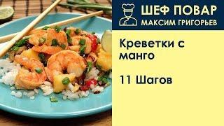 Креветки с манго . Рецепт от шеф повара Максима Григорьева