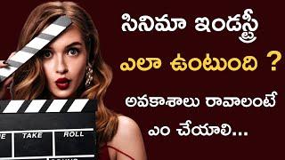 How To Get Movie Chance In Telugu | Telugu Movie Offers | Telugu Serial Chances | Movie Chances