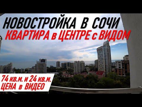 💥 СРОЧНАЯ ПРОДАЖА квартиры в Сочи! #жививсочи Новостройка, недвижимость Сочи купить квартиру в Сочи