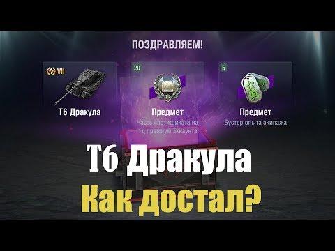 ДОСТАЛ ДРАКУЛУ ИЗ СУНДУКА / WOT Blitz