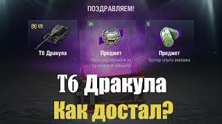 Download ДОСТАЛ ДРАКУЛУ ИЗ СУНДУКА / WOT Blitz Mp3 and Videos
