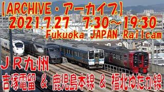 【ARCHIVE】鉄道ライブカメラ JR九州 吉塚電留・鹿児島本線・福北ゆたか線  Fukuoka JAPAN Railcam 2021.07.27  7:30~19:30
