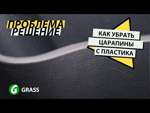 Как убрать царапины с пластика за 3 минуты? | Grass Auto Laboratory