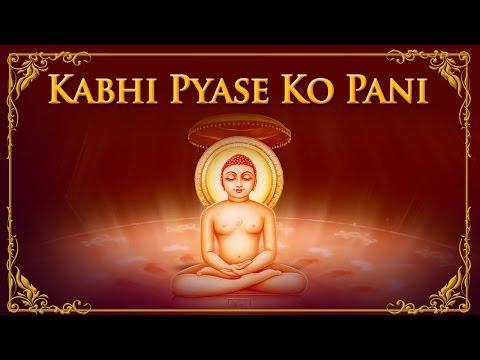 Jain Hindi Stavan | Kabhi Pyase Ko Pani Pilaya Nahi | Amey Date